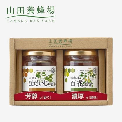 山田養蜂場国産の完熟はちみつ「蜜比べ」(2種)