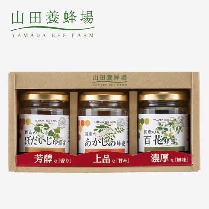 山田養蜂場国産の完熟はちみつ「蜜比べ」(3種)