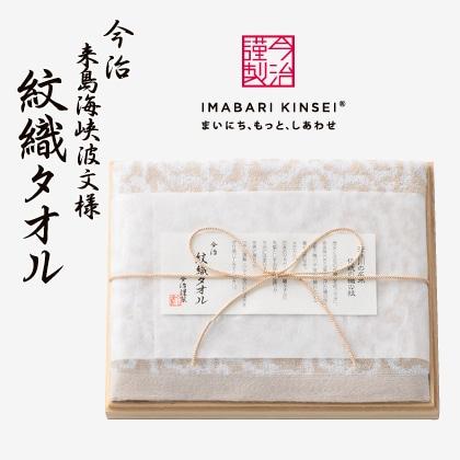 今治謹製 バスタオル(木箱入) ベージュ