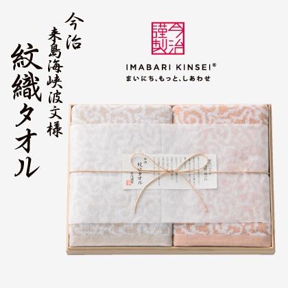 今治謹製バスタオル2枚セット(木箱入)