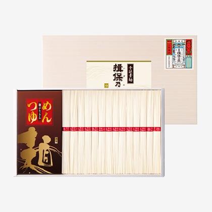 手延素麺 揖保乃糸(つゆ付)B
