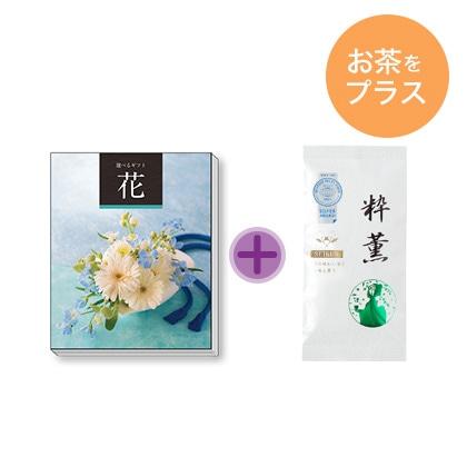 花コースD + 澤口農園製茶 粋薫