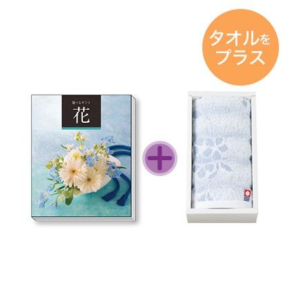 花コースD + ウォッシュタオル