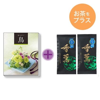鳥コースD + 澤口農園製茶 香薫