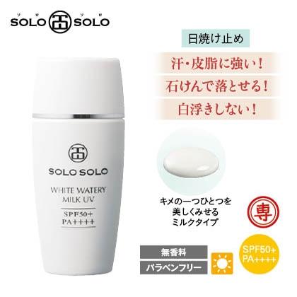 ソロソロ ホワイトウォータリーミルクUV