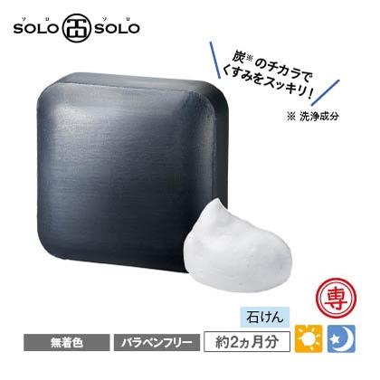 ソロソロ ブライトニングソープ