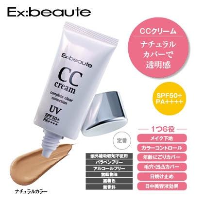 エクスボーテ CCクリーム ナチュラルカラー 1本