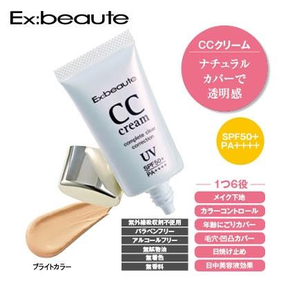 エクスボーテ CCクリーム ブライトカラー 1本