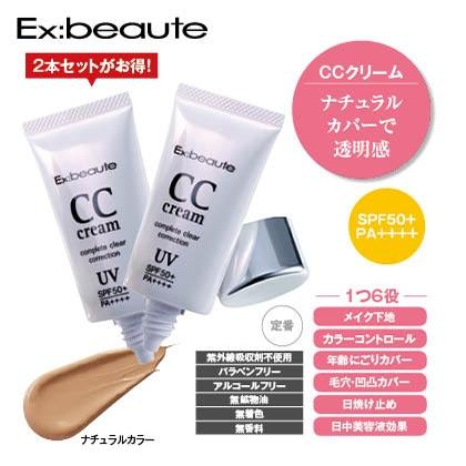 エクスボーテ CCクリーム ナチュラルカラー 2本セット