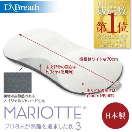 〈ディーブレス〉マリオット(R)プロ8人が熟睡を追求した枕3 2個セット
