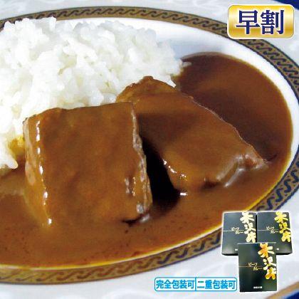 米沢牛カレー3箱入
