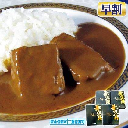 米沢牛カレー4箱入