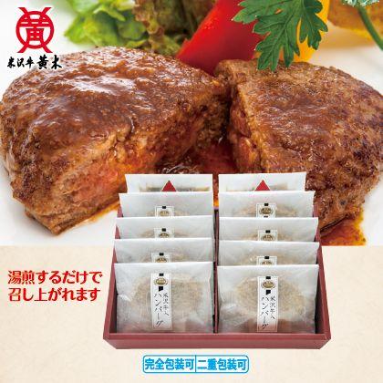 米沢牛入り焼きハンバーグセット