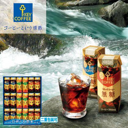 天然水リキッドコーヒー&紅茶ギフト