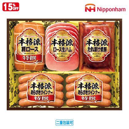 日本ハム 本格派ギフト NH−335