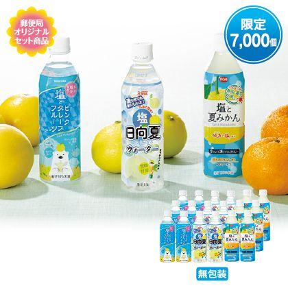 「熱中症対策」飲料アソートセット