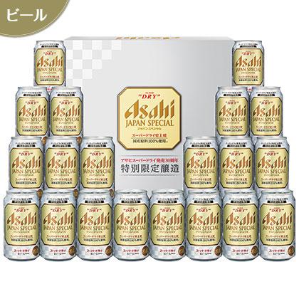 アサヒ スーパードライジャパンスペシャルC