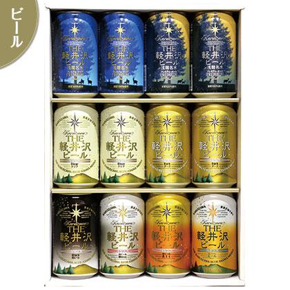 軽井沢ブルワリー 軽井沢ビールセット
