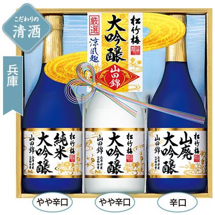 宝酒造 松竹梅「涼風趣」 厳選山田錦大吟醸セット