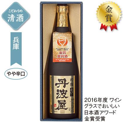 三宅酒造 丹波屋 吟醸「金賞受賞酒」