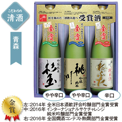 桃川 受賞酒トリオセット