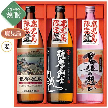小正醸造 薩摩の地焼酎セット