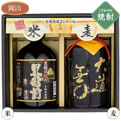 宮下酒造 麦焼酎・米焼酎飲みくらべセット