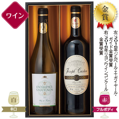 フランス 金賞受賞赤白ワインセット