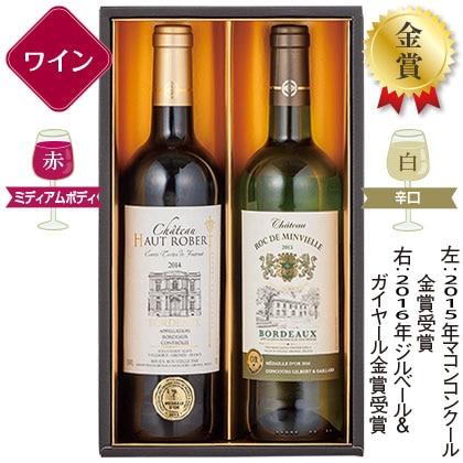 フランス・ボルドー 金賞受賞赤白ワインセット