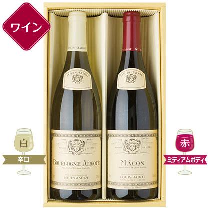 フランス・ブルゴーニュ ルイ・ジャド 赤白ワインセット