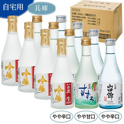 辰馬本家酒造 白鹿3種飲みくらべセット