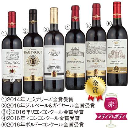 フランス 金賞受賞ボルドー赤ワイン 6本セット