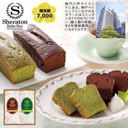 神戸ベイシェラトンH&タワーズ ケーキセット