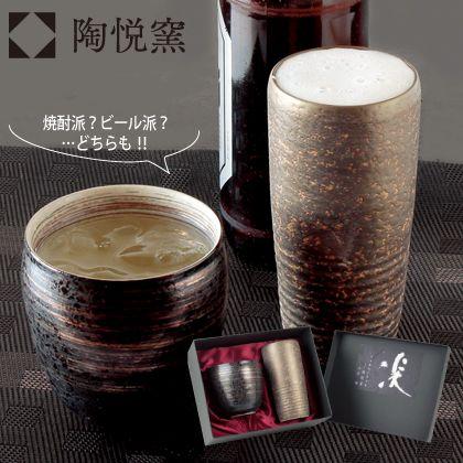 金刷毛・月光 焼酎カップ・ビアカップセット