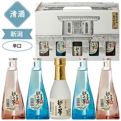 越の華酒造 ありがとう 小瓶 飲み比べセット/日本酒(アルコール24%以下)