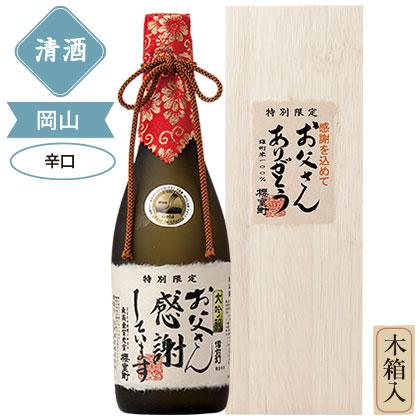 室町酒造 櫻室町 父さんに感謝 大吟醸/日本酒(アルコール24%以下)
