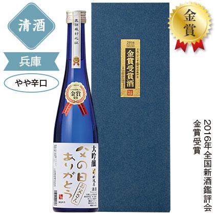 三宅酒造 丹波屋 大吟醸「金賞受賞酒」父の日ありがとう/日本酒(アルコール24%以下)