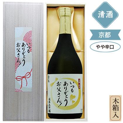 玉乃光酒造 純米大吟醸 美山錦100%(父の日ラベル)/日本酒(アルコール24%以下)