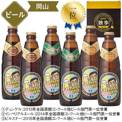 宮下酒造 独歩 第一位受賞ビールセット/ビール