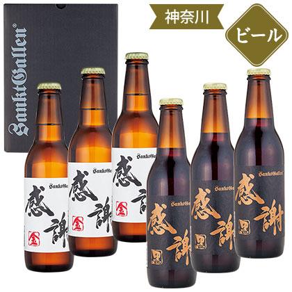 サンクトガーレン 「感謝の生」6本セット/ビール