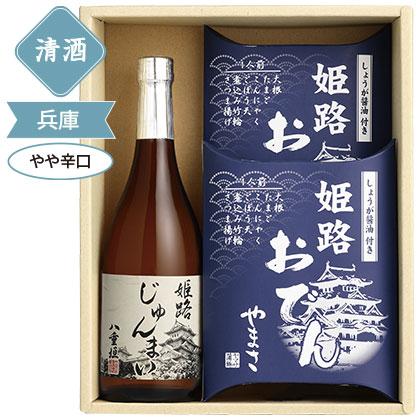 ヤヱガキ酒造 姫路じゅんまい・おでんセット/日本酒(アルコール24%以下)