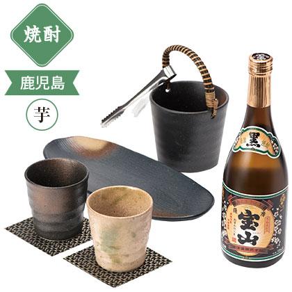 薩摩宝山・焼酎酒器セット/焼酎(720ml×1本)