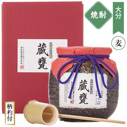 老松酒造 長期貯蔵麦焼酎 蔵甕/焼酎(900ml×1本)
