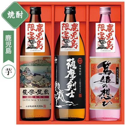 小正醸造 薩摩の地焼酎セット/焼酎(900ml×3本)