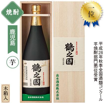 出水酒造 和甕仕込の5年熟成「鶴之國」/焼酎(720ml×1本)