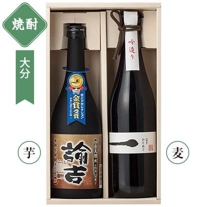 西の誉銘醸 諭吉(芋)&麦一味 詰合せ/焼酎(720ml×2本)