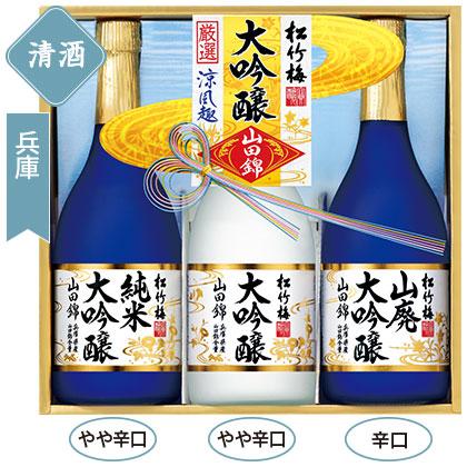 宝酒造 松竹梅「涼風趣」厳選山田錦大吟醸セット/日本酒(アルコール24%以下)