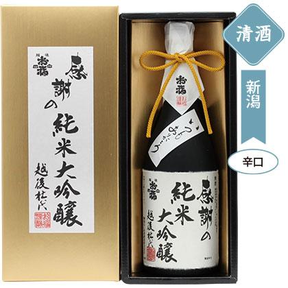 お福酒造 お福正宗 感謝の純米大吟醸/日本酒(アルコール24%以下)