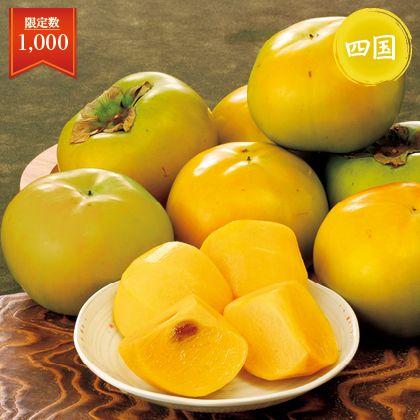 香川県産 太秋柿