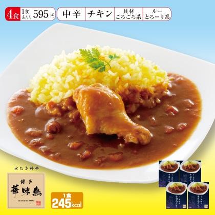 博多華味鳥 手羽元カレー